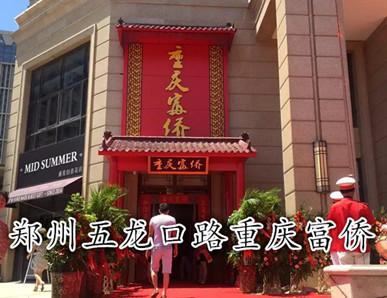 郑州重庆富侨--五龙口店