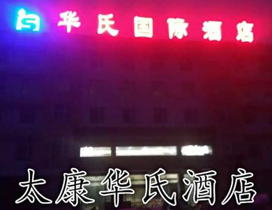 太康华氏国际酒店