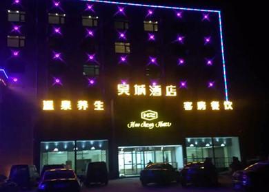 项城昊城温泉酒店