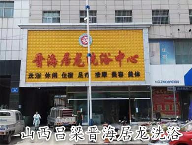 山西吕梁晋海居龙洗浴中心