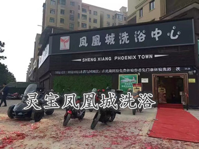 灵宝凤凰城洗浴中心