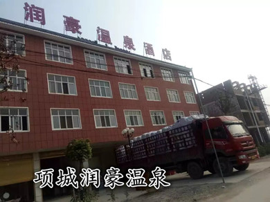 项城润豪温泉酒店