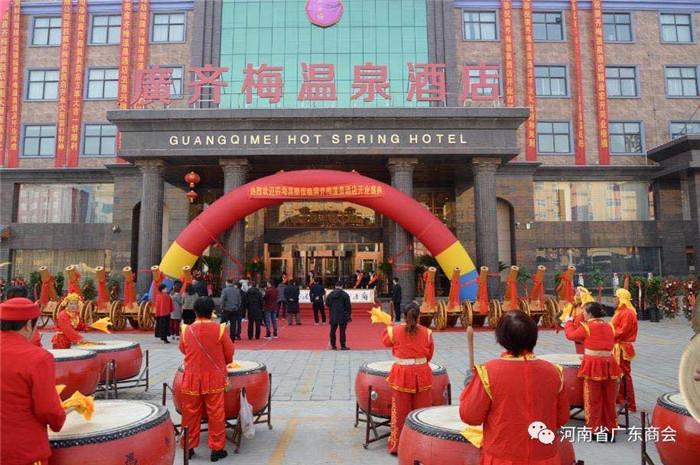 廣齐梅温泉酒店