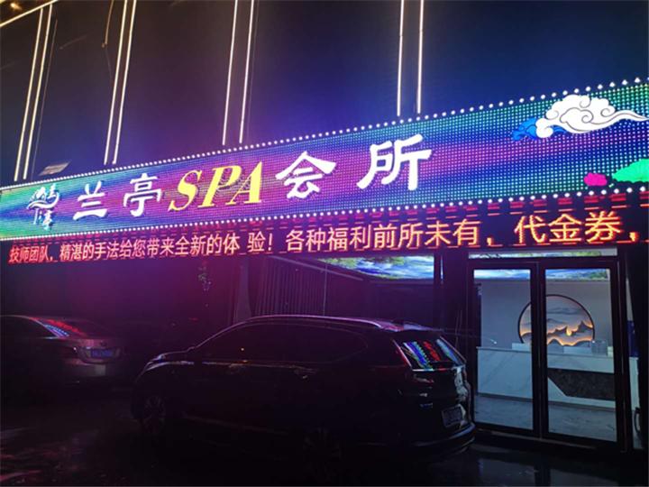 巨野兰亭SAP会所