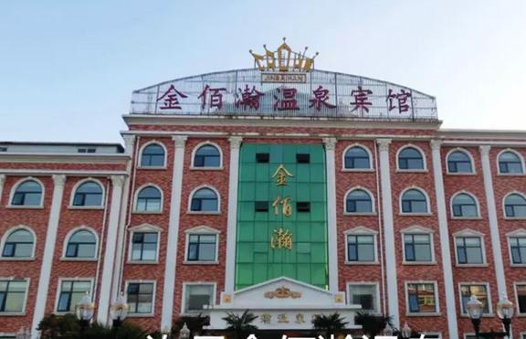 许昌金佰瀚温泉酒店
