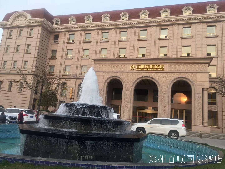 郑州百顺国际酒店