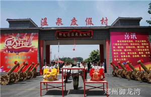 郑州御龙湾温泉度假村