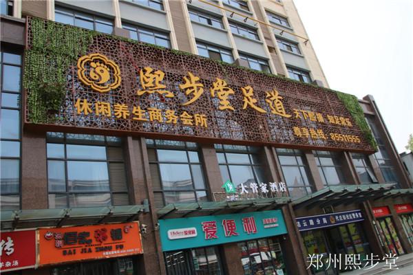 郑州熙步堂
