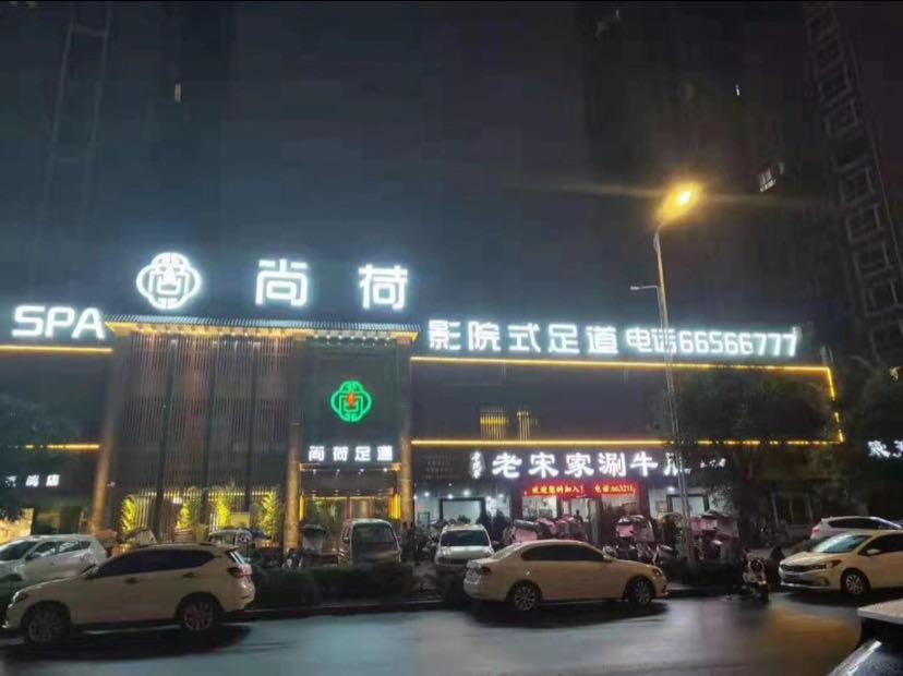 嵩县尚荷足道会馆