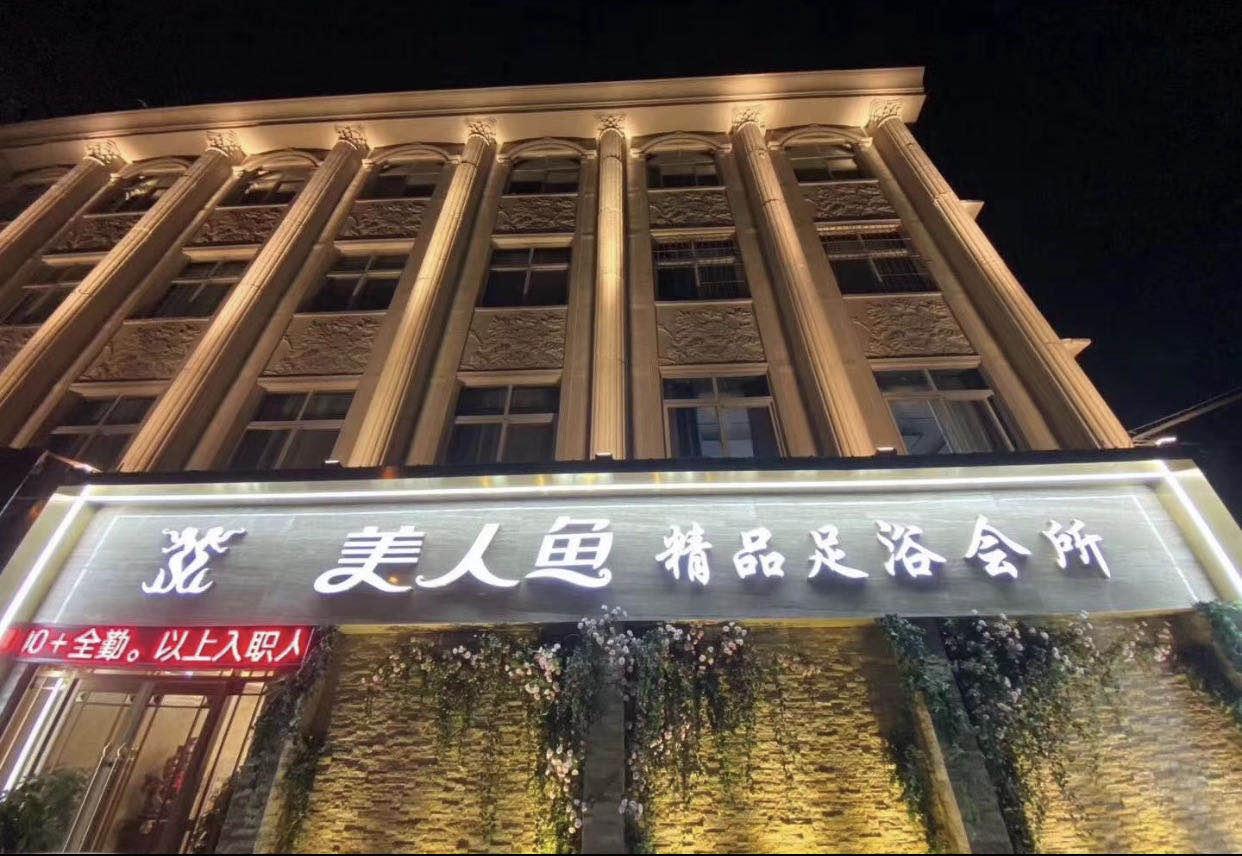 新乡美人鱼精品足浴酒店