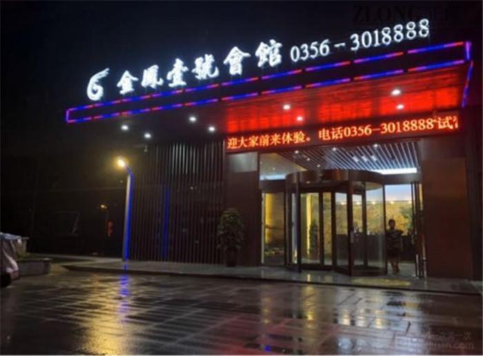 晋城金凤壹號会馆